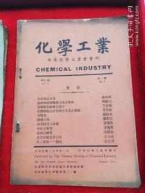 民国《化学工业 》1937. 1