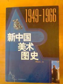 新中国美术图史(1949-1966)
