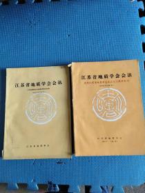 江苏省地质学会会讯 1991. 1-【1990-1】