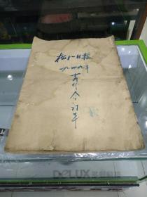 1949年松江日报十月份合订本