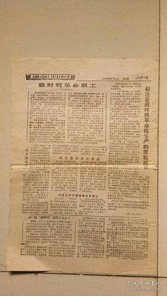 二七工人报/开封八.二四(文革小报)