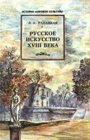 【俄文原版艺术史名作】 拉帕茨卡娅《18世纪俄罗斯艺术史》Русское Искусство 18 века