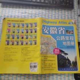 安徽省公路里程地图册(2014版)