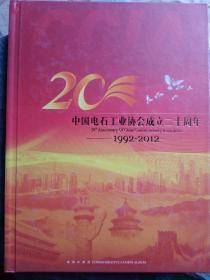 中国电石工业协会成立二十周年1992-2012 邮票珍藏册