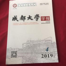 成都大学学报2019年第4期