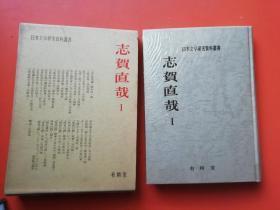 日文原版书 志贺直哉 1(日本文学研究资料丛书)