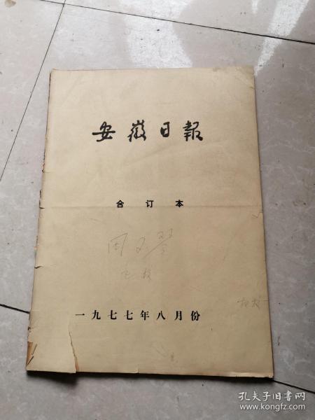 安徽日报1977年5月1-31日合订本 全 4开
