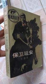 保卫延安  杜鹏程    人民文学