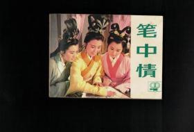 笔中情(主演赵静、程之,上美版少见)