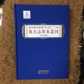 国家图书馆藏地方志珍本丛刊(全800册)