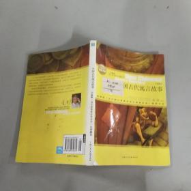 语文新课标必读丛书:中国古代寓言故事