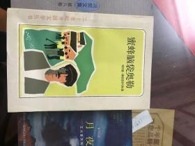 蜜蜂脑袋奥勒(二十世纪外国文学丛书)
