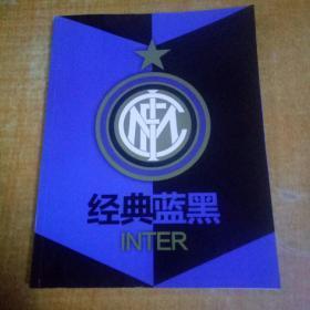 经典蓝黑 INTER-国际米兰官方画册