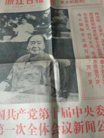 浙江日报1973年8月31日