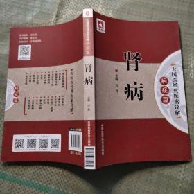肾病/大国医经典医案诠解(病症篇)