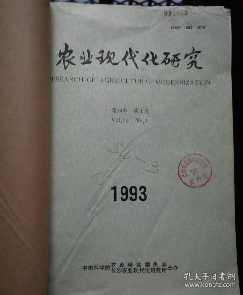 农业现代化研究(双月刊)   1993年1一6期  合订本  馆藏