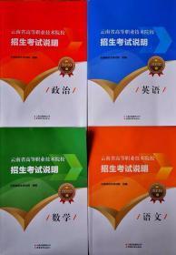 全新正版2020年云南省高等职业技术院校三校生招生考试说明语文数学英语政治4本一套