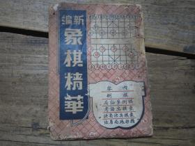 解放初象棋书:《新编象棋精华》