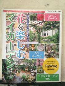 花语世界——My garden( 日文原版 书名图片为准)