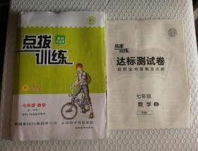 2019秋新版荣德基点拨训练【点训】7-七年级数学(人教版)上册R版