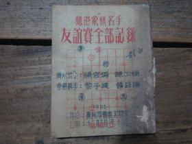 《1955年广州市岭南文物宫穗港象棋名手友谊赛全部记录》