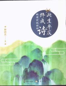 此生平仄终成诗:林清玄说诗词