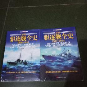 苏俄驱逐舰全史 套装全两册 1898-1946.1947-2014。