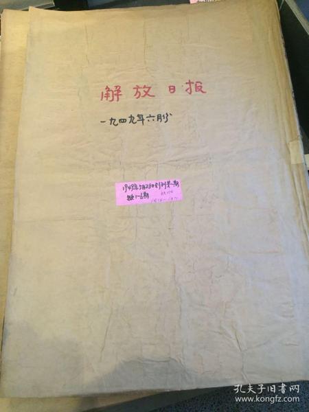 1949年6月解放日报合订本