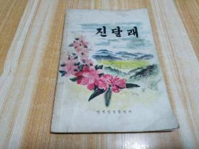金达莱 진달래(朝鲜文)