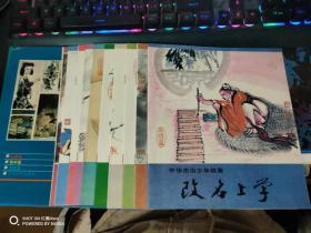 中华杰出少年故事全套10册(彩色连环画集)(带套盒)   (馆藏书)