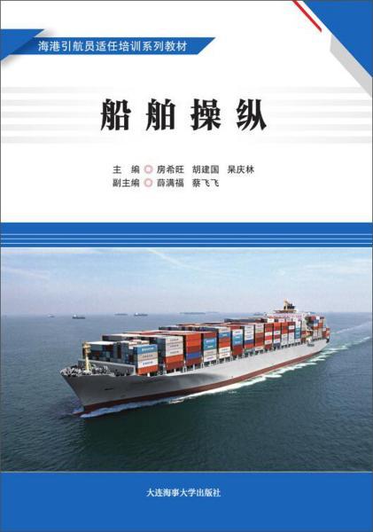 船舶操纵/海港引航员适任培训系列教材