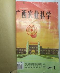 广西农业科学(双月刊)  1998年(1一4、6)期  合订本  馆藏