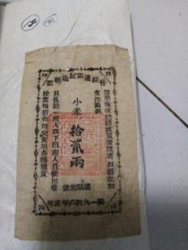 晋绥边区旅途粮票,小米拾贰两,限一九四六年度用。