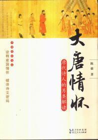 大唐情怀:唐代诗人的另类解读