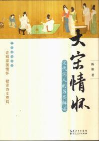 大宋情怀:宋代词人的另类解读