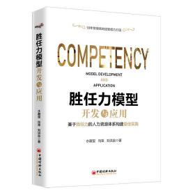 胜任力模型开发与应用18年管理咨询经验倾力打造,涵盖人力资源管理体系各大板块的应用实践企业管
