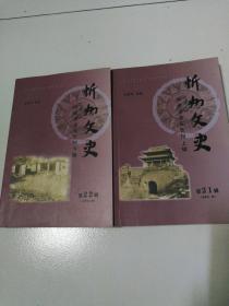 忻州文史,辛亥革命在忻州上下两辑(21丶22)。