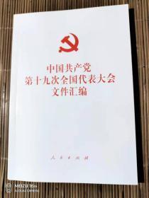 中国共产党第十九次全多代表大会文件汇编