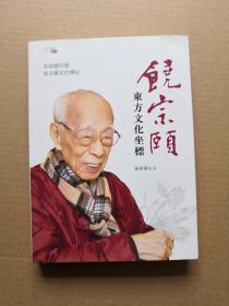 饶宗颐东方文化坐标(饶宗颐签名签章本)保真