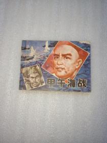 甲午海战(连环画)