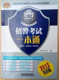 2012公检法司系统录用公务员考试专用教材:招警考试一本通