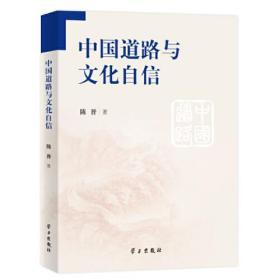 中国道路与文化自信