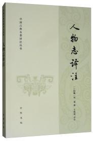 人物志译注/中国古典名著译注丛书