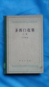 圣西门选集 上卷(精装,小印量 3500册)