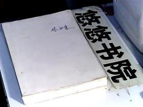 梁思成西南建筑图说:手稿本