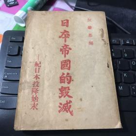 日本帝国的毁灭- 纪日本投降始末
