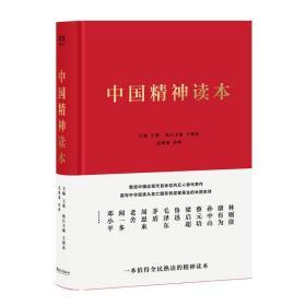 中国精神读本