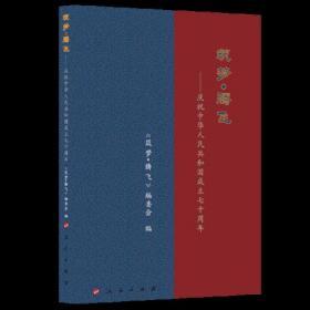 筑梦·腾飞——庆祝中华人民共和国成立七十周年