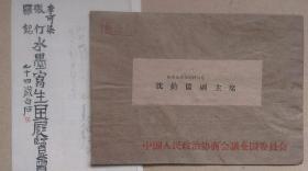 """1954年编印""""李可染、张仃、罗铭水墨写生画展览会""""目录(附实寄沈钧儒信封)"""