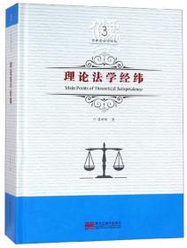理论法学经纬(吕世伦法学丛书;第三卷)